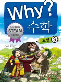 Why? 수학: 도형. 3