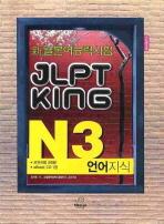 JLPT KING N3 언어지식(신일본어능력시험)