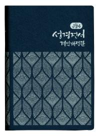 큰활자 성경전서(NKR72XU)(중)(펄비닐)(표지 랜덤 발송)