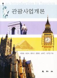 관광사업개론