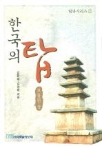 한국의 탑: 보물편(상)