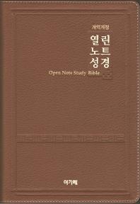 열린노트성경(다크브라운)(대)(개역개정)(단본)(색인)(무지퍼)
