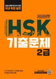 HSK 기출문제 2급(2020)