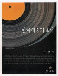 한국대중가요사