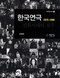 한국연극 전환시대의 질주(1975-1995)