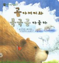 곰 아저씨와 북극곰 아줌마