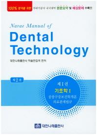 Narae Manual of Dental Technology 세트
