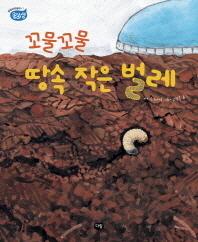 꼬물꼬물 땅속 작은 벌레