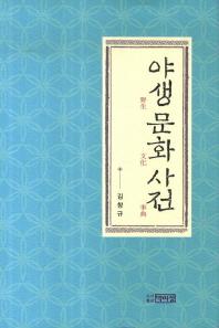 야생 문화 사전