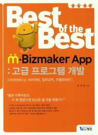 Best of the Best M Bizmaker App: 고급 프로그램 개발