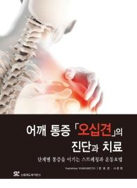 어깨 통증 오십견의 진단과 치료