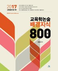 교육학논술 배경지식 800제(2017)(인터넷전용상품)