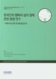 한국인의 행복과 삶의 질에 관한 종합 연구