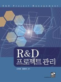 R&D 프로젝트 관리