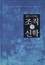 웨인 그루뎀의 조직신학(중): 성령론, 구원론, 기독론