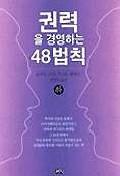 권력을 경영하는 48 법칙(하)