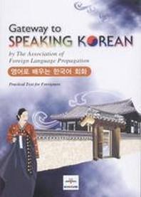 Gateway to Speaking Korean(포켓판)