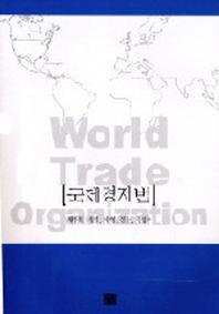 국제경제법