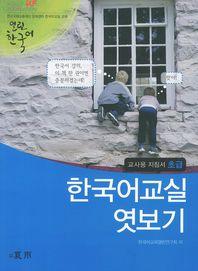한국어교실 엿보기 교사용 지침서: 초급