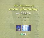 이벤트기획전략