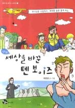 만화 세상을 바꾼 텐 보이즈