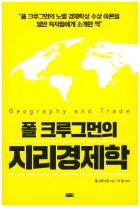 폴 크루그먼 지리경제학