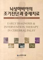 뇌성마비아의 조기진단과 중재치료
