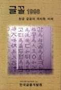 글꼴 1998:한글글꼴의역사와미래