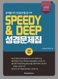 SPEEDY&DEEP 성경문제집(신약)