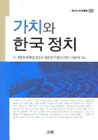 가치와 한국 정치