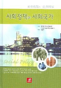 사회정책과 사회국가