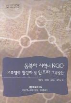 동북아 지역내 NGO 교류협력 활성화 및 인프라 구축방안