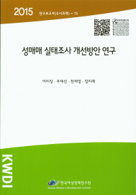 성매매 실태조사 개선방안 연구(2015)