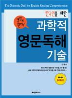 한국인을 위한 과학적 영문독해 기술
