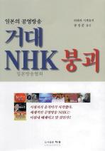 일본의 공영방송 거대 NHK 붕괴