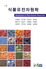 식물유전자원학