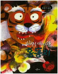 방귀 대마왕, 홍동지