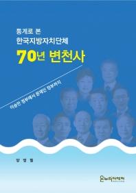 통계로 본 한국지방자치단체 70년 변천사