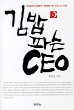 김밥파는 CEO