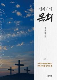 십자가의 목회