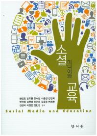 소셜미디어와 교육