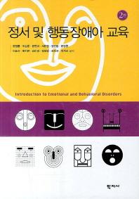 정서 및 행동장애아 교육