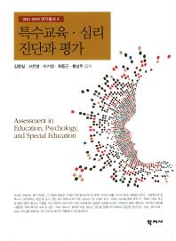 특수교육 심리 진단과 평가