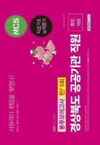 NCS 경상북도 공공기관 직원 통합채용 봉투모의고사 찐! 5회(2020)