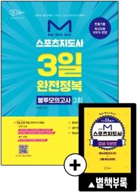 M 스포츠지도사 3일 완전정복 봉투모의고사 3회(2020)