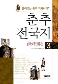 춘추전국지. 3