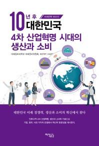 10년 후 대한민국 4차 산업혁명 시대의 생산과 소비
