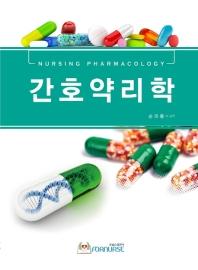 간호약리학