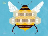 비북: 생태계를 살리는 꿀벌이야기