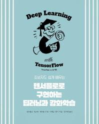 초보자도 쉽게 배우는 텐서플로로 구현하는 딥러닝과 강화학습